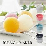 アイスボールメーカー丸氷製氷皿アイストレーアイスボール冷凍簡単おしゃれ