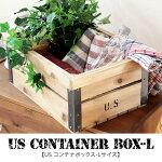コンテナBOX(Lサイズ)木箱インテリア雑貨DIYナチュラルアンティークキッチンガーデンウッド木材園芸