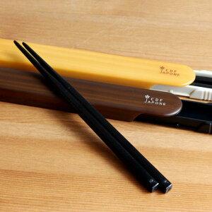 スライド箸&ケースJapoLunchお箸ケース箸セット箸運動会行楽シンプル日本製カフェ風おしゃれメンズレディース