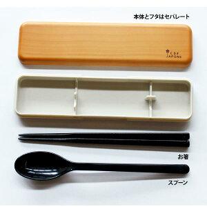 コンビセットJapoLunchスプーンお箸ケース箸セット箸運動会行楽シンプル日本製カフェ風おしゃれ新生活ランチ