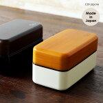 【JapoLunch】長角2段ランチボックスS【お弁当箱|470ml|ランチボックス|ピクニックボックス|運動会|行楽|シンプル|ブラウン|ベージュ|レンジ対応|食洗機対応|日本製|JapoLunch】