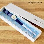 【withyourhands】木箱入り箸ニットライン青はし箸箸置き木製国産オシャレカフェ風セットギフトプレゼント祝い