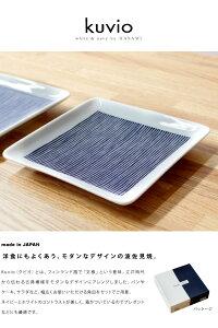 波佐見焼Kuvio正角皿M2Pセット(ストライプ)シンプルモダンストライプ角皿キッチン日本製北欧デザインかわいいおしゃれギフトプレゼント