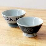 くらわんか茶碗ヤパンセ・CPDペアくらわんか碗セット波佐見焼食器磁器キッチン日本製かわいいおしゃれギフトプレゼント手ぬぐい