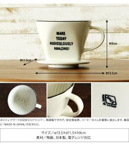 TODAY'SMAKEDRIPPER【ドリッパー|ドリップ|食器|コーヒー|シンプル|キッチン|日本製|かわいい|おしゃれ|ロゴ|ギフト|プレゼント】