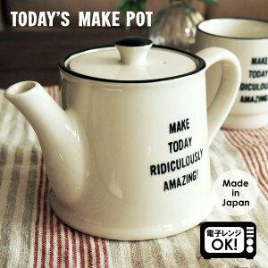 TODAY'SMAKEPOT【ポット|食器|紅茶|お茶|コーヒー|ティーポット|ドリップポット|シンプル|キッチン|日本製|かわいい|おしゃれ|ロゴ|ギフト|プレゼント】