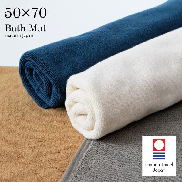 【RESTFOLK】今治タオル バスマット(約50×70cm)お風呂 マット 今治 やわらかい 上質 バスグッズ ギフト プレゼント オゾン漂白 環境