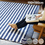 天竺ニットキルトラグ(ボーダー)約190×190cmキルトラグリビング子供部屋オシャレインテリアじゅうたんマットラグキルティングキルトカーペットラグラグマット絨毯かわいい新生活