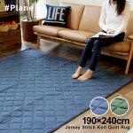 天竺ニットキルトラグ(プレーン)約190×240cmキルトラグリビング子供部屋オシャレインテリアじゅうたんマットラグキルティングキルトカーペットラグラグマット絨毯かわいい新生活