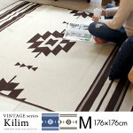 洗える日本製ラグマット(176×176cm)綿混ラグキリム柄丸洗いokじゅうたんカーペットラグマットウォッシャブルリビング絨毯オシャレインテリアおしゃれ新生活洗えるラグブルーブラウン
