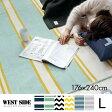 日本製 ラグ ラグマット(176×240cm)洗える 綿 ボーダー おしゃれ モダン モノトーン マリン インテリア ボーダー ウォッシャブル 丸洗いok かわいい 西海岸 3畳 長方形 ジグザグ 子供部屋 国産 デザインラグ 夏 サーフ