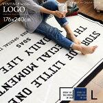 洗える日本製ラグマット(176×240cm)綿混ラグ丸洗いok洗濯ロゴ