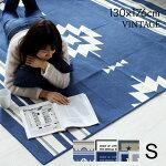 洗える日本製ラグマット(130×176cm)キリム柄丸洗いokスターネイティブじゅうたんカーペットラグマットウォッシャブルリビング絨毯オシャレインテリアおしゃれジュータン洗えるラグネイビーグレーベージュオシャレフロアラグ