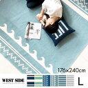 送料無料!日本製 ラグ ラグマット(176×240cm)洗える 綿 ボーダー おしゃれ モダン モノトーン マリン インテリア ボーダー ウォッシャブル 丸洗いok かわいい 西海岸 3畳 長方形 ジグザグ 子供部屋 国産 デザインラグ 夏 サーフ