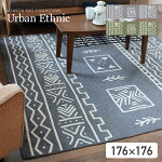 洗える国産ラグデザインラグ日本製176×176cmアーバンエスニックアフリカン幾何学正方形丸洗いok絨毯カーペットウォッシャブル新生活おしゃれ