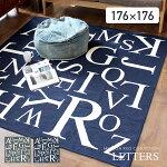 洗える国産ラグデザインラグ日本製176×176cmレターズ正方形丸洗いok絨毯カーペットウォッシャブルじゅうたん新生活おしゃれ