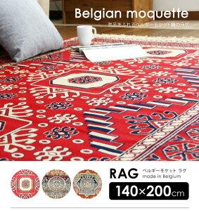 ベルギーモケットラグ☆約140×200cm【ラグ|ベルギーモケット織|ベルギー|オリエンタル|クラシック|薄手|レッド|ベージュ|ブルー|リビング】