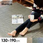 Manicaマニカラグ130×190cmシンプルおしゃれ絨毯オシャレインテリアカーペットラグホットカーペット対応新生活