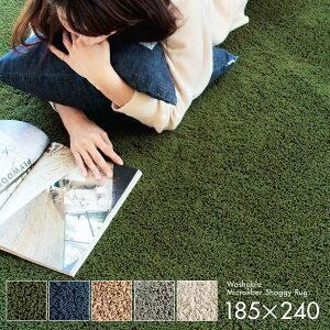 さらさら!マイクロシャギーラグマット(185×240cm)ラグシャギーラグカーペットじゅうたん絨毯オシャレシャギーリビングかわいいらぐ新生活おしゃれ洗えるラグ抗菌防臭
