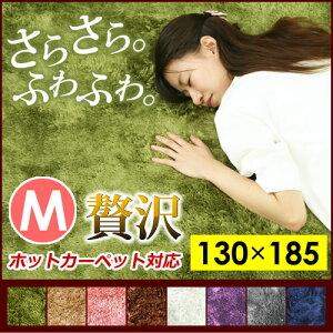 マイクロシャギーラグ130×185cm【ラグ カーペット 毛足 長い さらさら ふわふわ シャギー マイクロ】