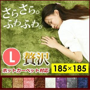 マイクロシャギーラグ185×185cm【ラグ カーペット 毛足 長い さらさら ふわふわ シャギー マイクロ】