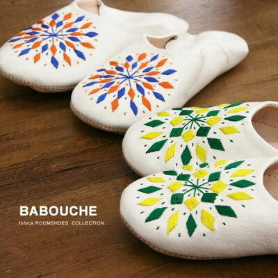 今、人気のバブーシュ☆入荷しました!!モロッコの伝統的な履物◎モロッコスタイル バブーシ...