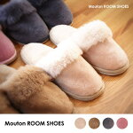 ムートンルームシューズ洗えるスリッパ羊毛ウールレディースメンズ北欧無地室内履きあったかベージュブラウンネイビーローズ