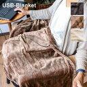 ブランケット USB 洗える 4way 巾着ポーチ付 ひざ掛け ヒーター付き スポットヒーター 省エネ 防寒 ボレロ プレゼント 冬