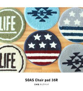 SOASチェアパッド35Rcm丸椅子座布団シートクッションクッション車内リビングベンチかわいいインテリア雑貨チェアパッドチェアパッドいす用チェアパットイス椅子引越し祝いギフト
