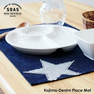 SOAS児島デニムランチョンマット(スター)テーブルマットアウトドアインテリアキッチン綿キャンプオシャレかわいい