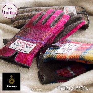 HARRISTWEED(ハリスツィード)手袋レディース【HARRISTWEED|ハリスツイード|グローブ|手袋|女性用|レディース|ウール|ツイード|イギリス】