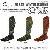 スノーボードソックスFOOTMAX新作FXS029あす楽スノボくつ下フィットサポート安定クッション性エクストリーム