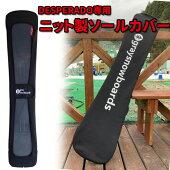 GRAYSNOWBOARDSニット製ソールカバーソールガードエッジカバーDESPERADO用グレイスノーボードハンマーヘッドgraysnowboards