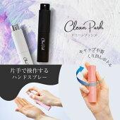 除菌スプレーハンディ消毒スプレークリーンプッシュCLEANPUSH8mL日本製携帯コンパクトおしゃれ持ち運びお出掛けアルコールスプレー乾燥手荒れ詰め替えボトル