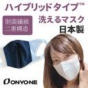 日本製マスク 洗える 女性 レディース スポーツメーカーが提案する マスク オンヨネマスク ストレッチ ドライ フィット 2重構造 スポーツマスク 1枚入り