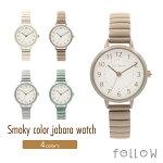トレンドのスモーキーカラーを揃えたジャバラタイプ腕時計です。