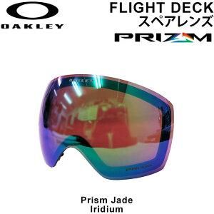 OAKLEY オークリー FLIGHT DECK フライトデッキ スペアレンズ [ Prizm Jade Iridium ] プリズムレンズ スノーゴーグル 日本正規品【あす楽対応】