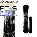 21-22 OGASAKA FC-S Full Carve Stiff オガサカ スノーボード 170〜152cm 163W〜157Wcm フリースタイル 中本優子 板 2021 2022 送料無料