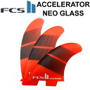 店内最大20!! FCS2 フィン ACCELERATOR NEO GLASS ORANGE1 TRIフィン アクセラレタ ネオグラス トライフィン スラスタ 3FIN