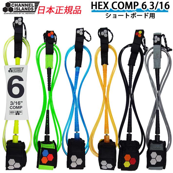 [follows特別価格] リーシュコード CHANNEL ISLANDS HEX COMP 6'コンプ チャンネルアイランド AL MERRICK アルメリック ショートボード用【あす楽対応】画像