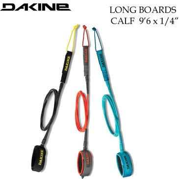 """2021 DAKINE ロングボード用リーシュコード BB237-859 ダカイン LONG BOARD CALF 9'×1/4"""" サーフィン【あす楽対応】"""