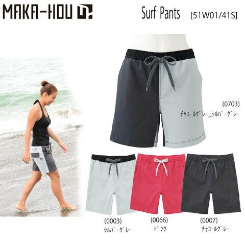 MAKA-HOU マカホー [51W01-41S] Surf Pants サーフパンツ レディース