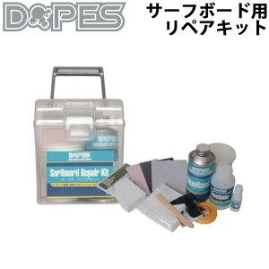 ウレタンサーフボードの修理(リペア)に必要なものが詰まったリペアセット!!DOPES【ドープス】...