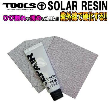 サーフボード リペア 修理 TOOLS ツールス ソーラーレジン SOLAR RESIN 50g サンドペーパー3枚付 ウレタンボードサーフボード用 [送料200円可能] 【あす楽対応】