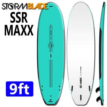 [5月中旬〜下旬入荷予定] 2021 STORMBLADE ストーム ブレード ソフトボード サーフィン ロングボード ソフトサーフボード 9ft SSR MAXX SURF BOARD [エスエスアールマックス] 9'0 TRI FIN [条件付き送料無料]