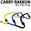 サーフボード キャリア ラック 多目的 CARRY楽N キャリらっくん CARRY RAKKUN EASY SURF BOARD CARRIER 3wa...