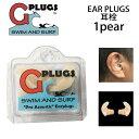 耳栓 G-PLUGS (みみせんジープロプラグス) 快適にフィットする精密耳栓 ワンサイズ耳栓 音、会話が聞こえる...