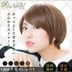 ウィッグ カカオショート 手植え 送料無料 日本製ファイバー使用 小顔効果抜群のハンサムショート全5色
