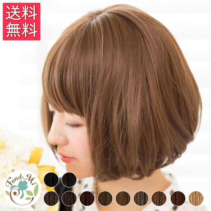 ウィッグ 「カヌレボブ」 送料無料 日本製ファイバー使用 ちょっぴり甘めの愛されボブヘア新色追加全11色