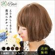 ウィッグ カヌレボブ 送料無料 日本製ファイバー使用 ちょっぴり甘めの愛されボブヘア全5色